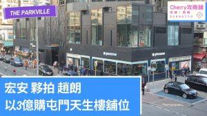 工商舖 新聞:宏安夥拍趙朗以3億購屯門天生樓舖位