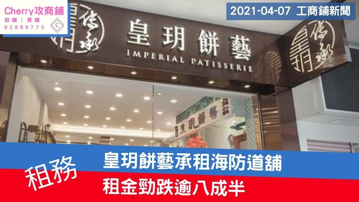 工商舖 新聞:皇玥餅藝承租海防道舖,租金勁跌逾八成半