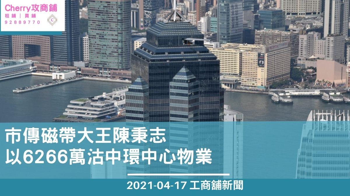 【商廈買賣】市傳磁帶大王陳秉志以6266萬沽中環中心物業