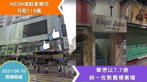 【商舖市況】AEON進駐家樂坊月租118萬,華懋以逾7億統一佐敦舊樓業權