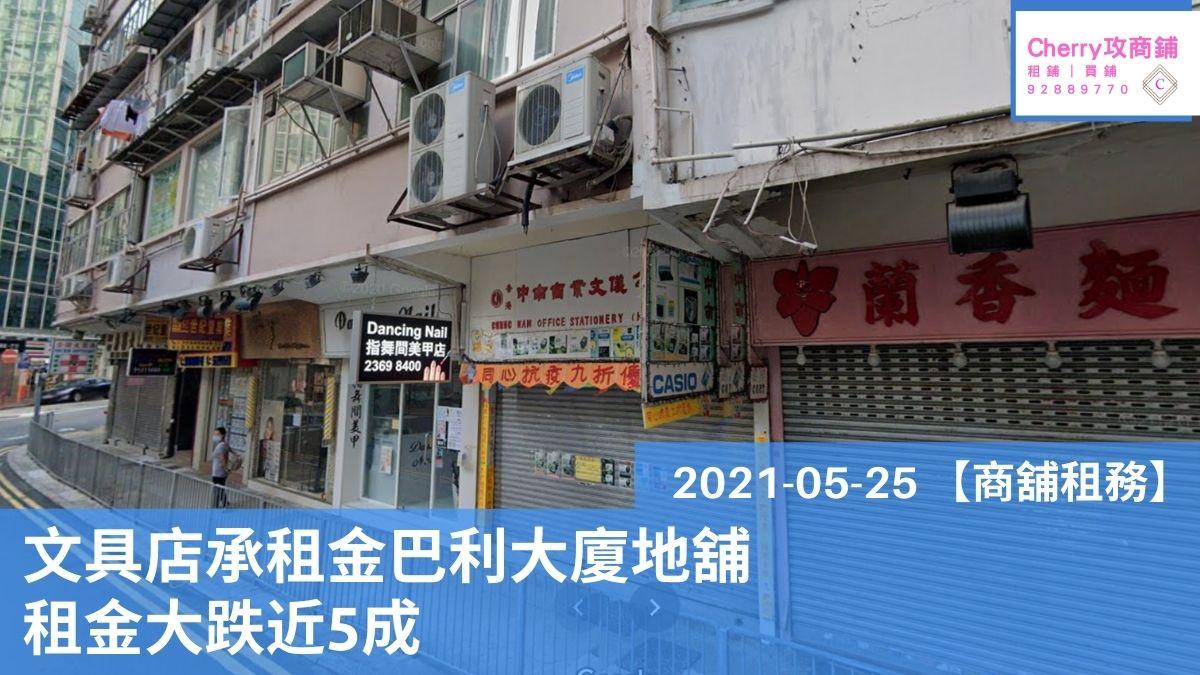 【商舖租務】文具店承租金巴利大廈地舖,租金大跌近5成