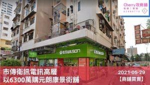 【商舖買賣】市傳衛訊電訊高層以6300萬購元朗康景街舖