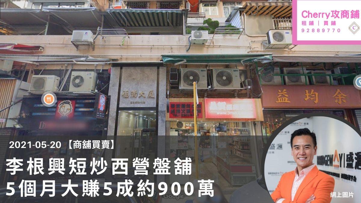 【商舖買賣】李根興短炒西營盤舖,5個月大賺5成約900萬