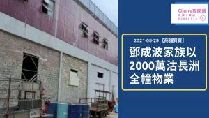【商舖買賣】鄧成波家族以2000萬沽長洲全幢物業