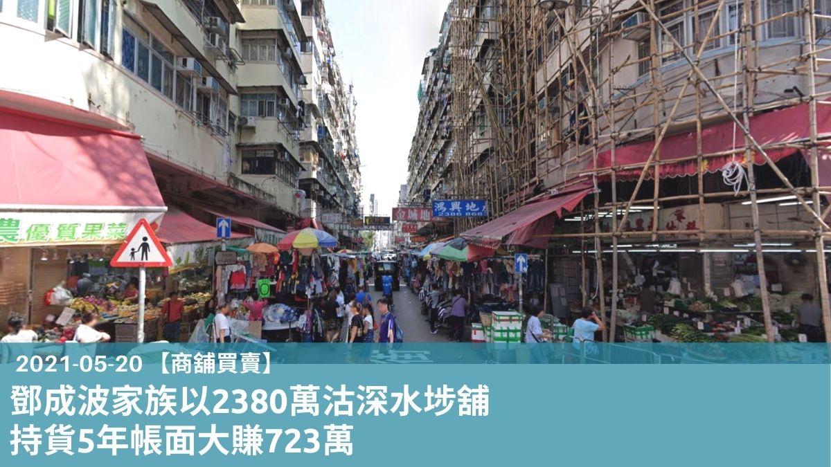【商舖買賣】鄧成波家族以2380萬沽深水埗舖,持貨5年帳面大賺723萬