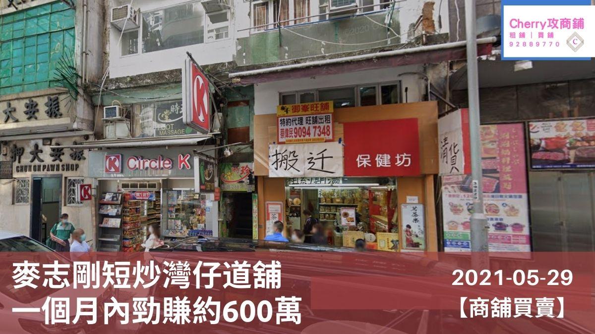 【商舖買賣】麥志剛短炒灣仔道舖,一個月內勁賺約600萬