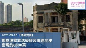 【地皮買賣】鄧成波家族沽筱廬及毗連地皮,套現約6500萬