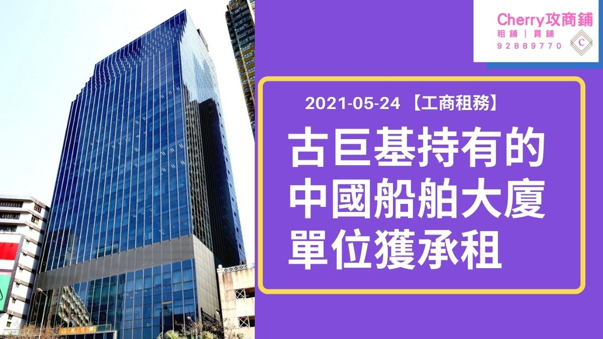 【工商租務】古巨基持有的中國船舶大廈單位獲承租