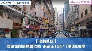 【收購重建】樂風集團周佩賢收購南京街15至17號8成業權