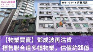 【物業買賣】鄧成波再沽貨,標售聯合道多幢物業,估值約25億
