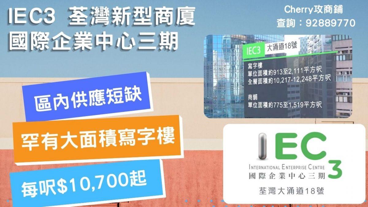 【贏在1手盤 商廈推介】第一集團 國際企業中心 IEC3