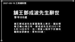 名人消息:舖王鄧成波先生辭世