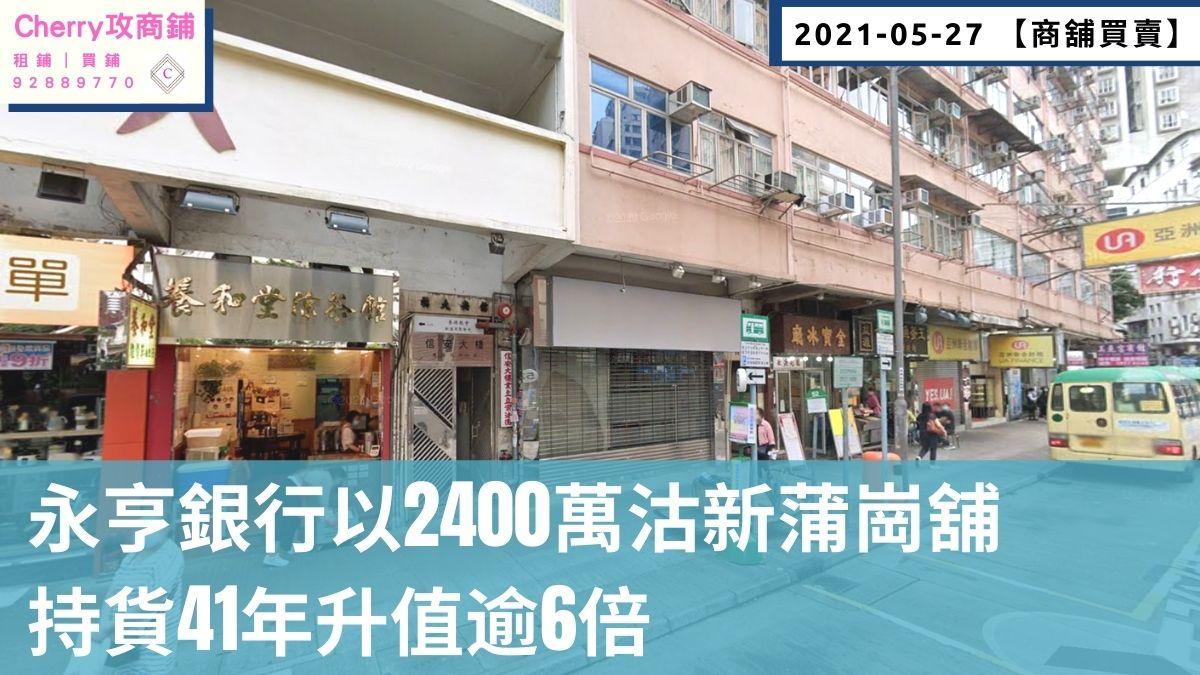 永亨銀行以2400萬沽新蒲崗舖,吳松街舖易手賺1750萬
