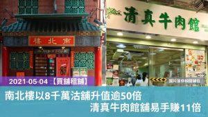買舖租舖:南北樓以8千萬沽舖升值逾50倍,清真牛肉館舖易手賺11倍