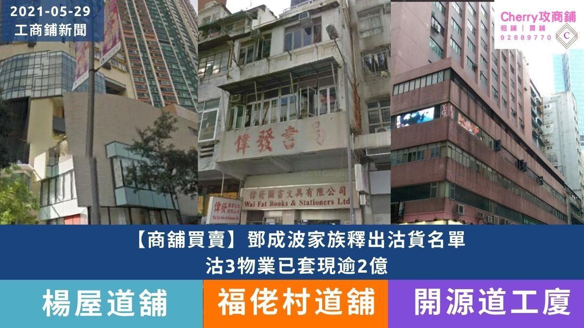 鄧成波家族釋出沽貨名單,沽3物業已套現逾2億