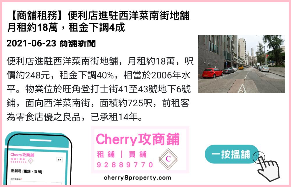 【商舖租務】便利店進駐西洋菜南街地舖,租金下調4成