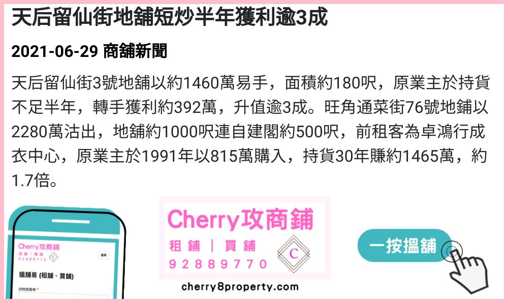【商舖買賣】天后留仙街地舖短炒半年獲利逾3成