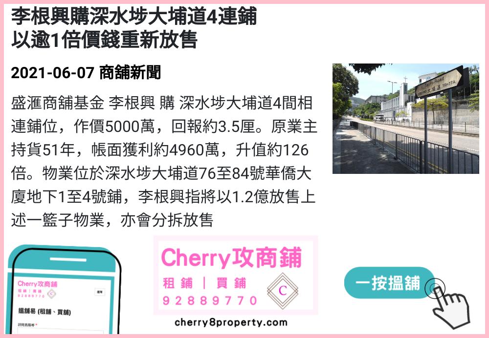 【商舖買賣】李根興購深水埗大埔道4連鋪,以逾1倍價錢重新放售