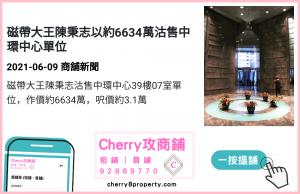 【商舖買賣】磁帶大王陳秉志以約6634萬沽售中環中心單位