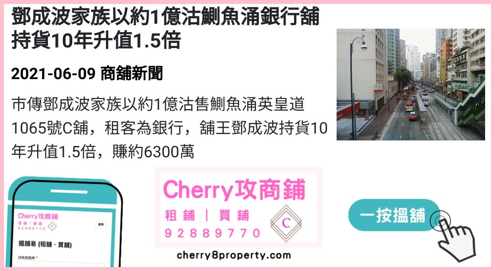 【商舖買賣】鄧成波家族以約1億沽鰂魚涌銀行舖,持貨10年升值1.5倍