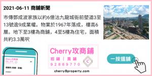 市傳鄧成波家族以約6億沽衙前塱道商住大廈地盤