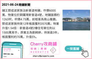 鄧成波家族以6000萬沽新會道鋪-持貨12年獲利約3570萬
