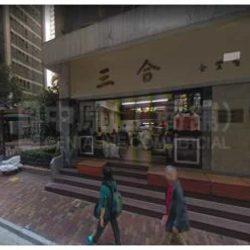 上環文咸西街 約6400呎 商舖放售