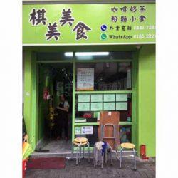 九龍城南角道 約1500呎 商舖放售