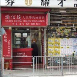 佐敦彌敦道 約540呎 商舖放售