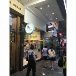 佐敦彌敦道 約600呎 商舖放售