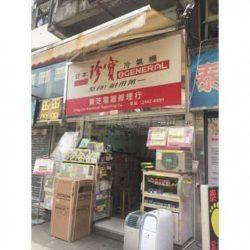 元朗泰豐街 約500呎 商舖放售