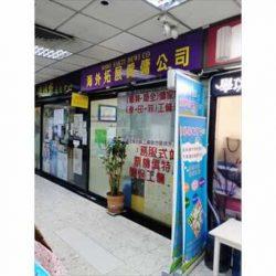 大埔安慈路 約245呎 商舖放售