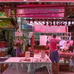 大埔富善街 約1750呎 商舖放售