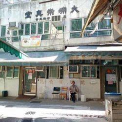 大埔運頭角⾥ 約2111呎 商舖放售