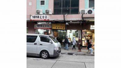 深水埗南昌街 約1039呎 商舖放售