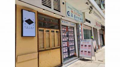 深水埗南昌街 約300呎 商舖放售