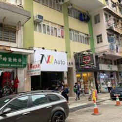 深水埗福榮街 約1216呎 商舖放售