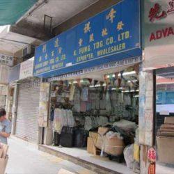 深水埗福榮街 約2000呎 商舖放售