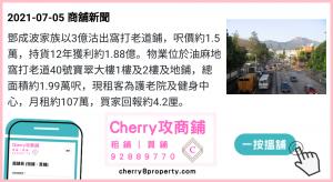 鄧成波家族以3億沽窩打老道舖,持貨12年獲利約1.8億