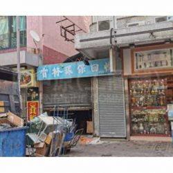 長沙灣順寧道 約320呎 商舖放售